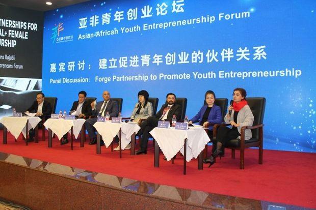 Çində Asiya-Afrika Gənc Sahibkarlar Forumu işə başlayıb - FOTO